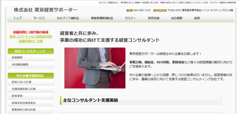 東京経営サポーター