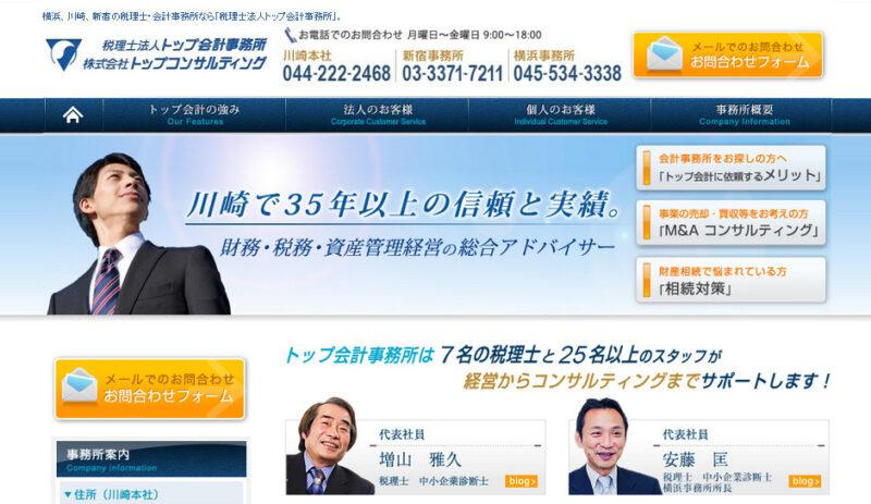 税理士法人トップ会計事務所
