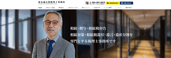 塚本誠太郎税理士事務所