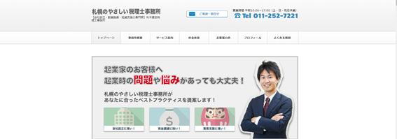札幌のやさしい税理士事務所