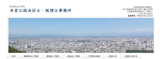 米倉公認会計士・税理士事務所