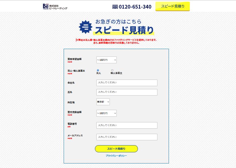 【ビートレーディング】申込画面