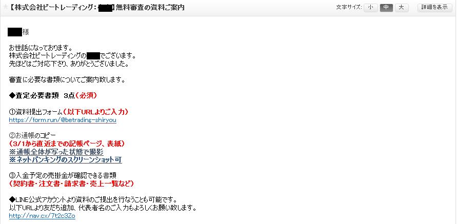 審査書類の案内メール