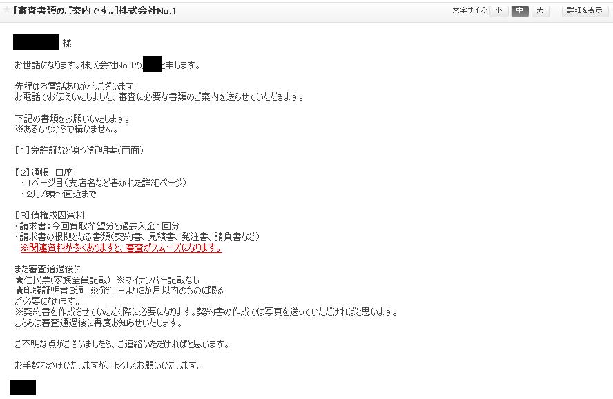 審査書類のメール
