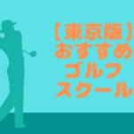 東京版おすすめゴルフスクール