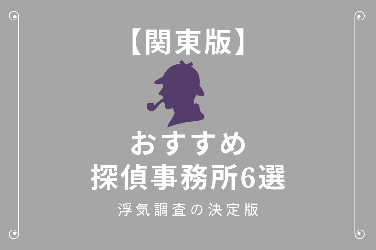 【関東版】おすすめ探偵事務所6選