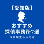 愛知版おすすめ探偵事務所7選