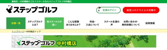 ステップゴルフ中村橋店