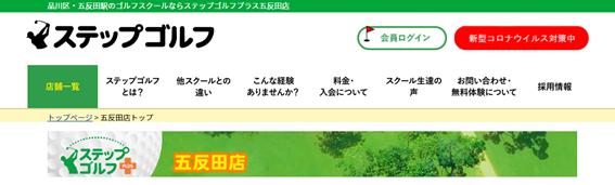 ステップゴルフ五反田店