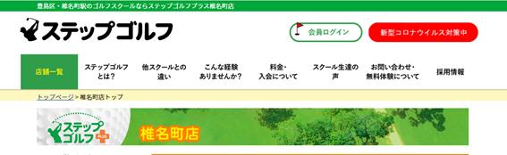 ステップゴルフ椎名町店
