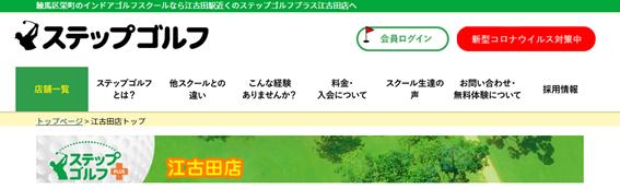 ステップゴルフ江古田店