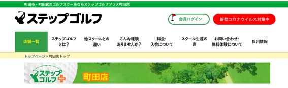 ステップゴルフ町田店