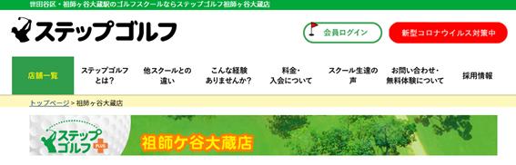ステップゴルフ祖師ヶ谷大蔵店