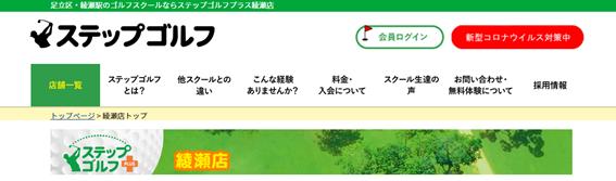 ステップゴルフ綾瀬店