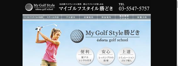 マイゴルフスタイル勝どき