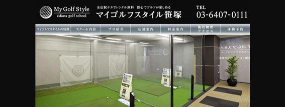 マイゴルフスタイル笹塚