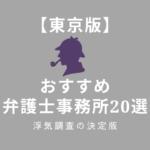 東京版浮気調査探偵事務所
