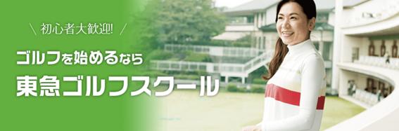 東急ゴルフスクール碑文谷校