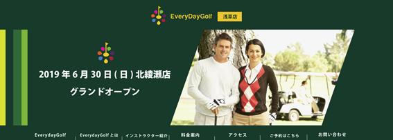 EveryDayGolf八丁堀店