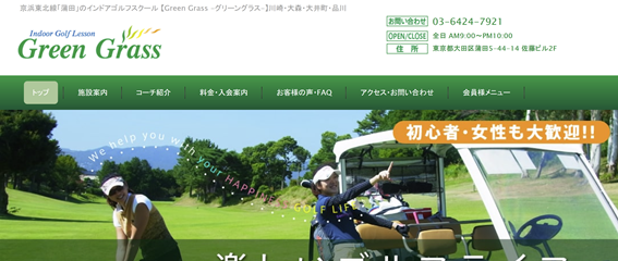 GreenGrass蒲田