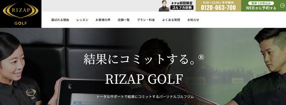 RIZAP GOLF 池袋店