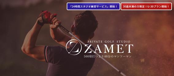 ZAMET(ザメット)