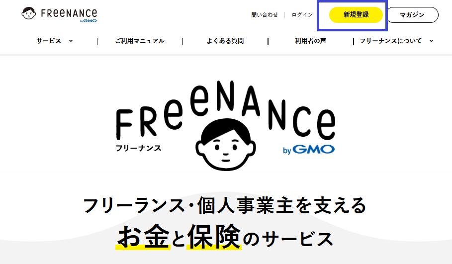 freenance登録画面
